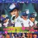 Pepsi Aaron Kwok Live In Concert 1998/Aaron Kwok