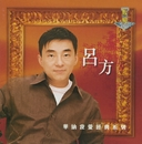 My Lovely Legend - Lui Fong/Lui Fong