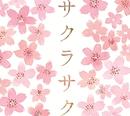 サクラサク~受験応援 桜ソング集~/ヴァリアス・アーティスツ