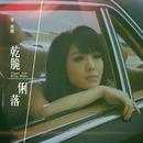 Clear Cut/Ella Koon