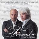 Dezhavju Pt.2/Dmitriy Khvorostovskiy