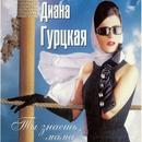 Ty Znaesh`, Mama/Diana Gurtskaja