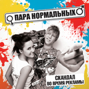 Skandal Vo Vremja Reklamy/Para Normal`nykh