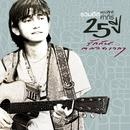 Greatest Hits 25th Anniversary Pongsit Kampee Rak Kan Ta Lod Way La/Pongsit Kampee
