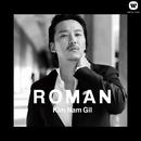 Roman/キム・ナムギル