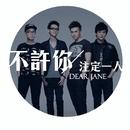 Never Be Alone/Dear Jane