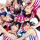 カワユシ・アラワル[10曲入りコンプリート・ヴァージョン]/アイドル妖怪カワユシ