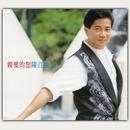 Belove Danny/Danny Chan