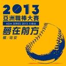 Dream Racer (Asia Series 2013 Theme Song)/Roger Yang