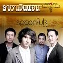 Ra Cha Ngern Pon (Carabao The Series)/Spoonfulz