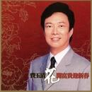 Happy Chinese New Year/Fei Yu-Ching