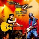 Bunthug Concert Unplugged 2 (Live)/Lek Carabao, Pongsit Kampee