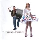 Solntseklesh/Pavel Kashin