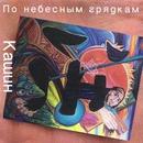 Po Nebesnym Grjadkam/Pavel Kashin