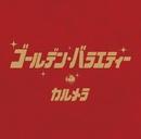 ゴールデン・バラエティー/カルメラ