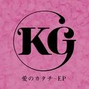 愛のカタチ - EP/KG