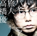 パイオニア/旅人/高橋優