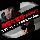 物騒な発想(まだ斬る!!)feat. DELI/Kダブシャイン+宇多丸