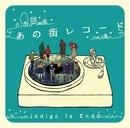 あの街レコード/indigo la End