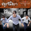 Lung Kee Mao (Carabao The Series)/The Jukks