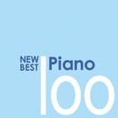 ニュー・ベスト・ピアノ100/Various Artists