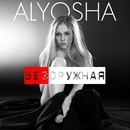 Bezoruzhnaja/Alyosha