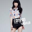 Come On/Shiga Lin