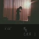 After Midnight/Chau Pak Ho