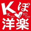 Kぽ洋楽 ~K-POP LOVES YO-GAKU~/ヴァリアス・アーティスツ