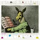 Stathis Pahidis & Ta Agyrista Kefalia/Agyrista Kefalia