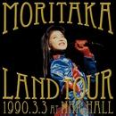 森高ランド・ツアー1990.3.3 at NHKホール/森高千里