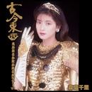 古今東西~鬼が出るか蛇が出るかツアー'91~完全版/森高千里