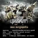 Sa Mor Ra Poom Sood Tai (King Naresuan 5 Original Soundtrack)/Rangsan Panyarean