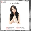 Kham Phut Sin Khit/Ann Natnatcha