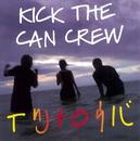イツナロウバ/KICK THE CAN CREW