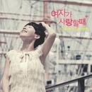 A Lover's Concerto (Digital Single)/Park Hye Kyoung