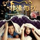 Xiang Jian Tai Wan/Alec Su