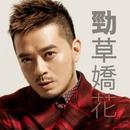 Jin Cao Jiao Hua/Anthony Wong
