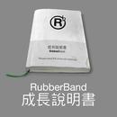 Cheng Chang Shui Ming Shu/RubberBand