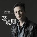 Qian Gui Ze/Terence Yin