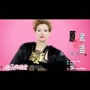 """Yuan Shi Wu Qi (Theme Song from """"Kick Ass Girls"""" Movie)/Sammi Cheng"""