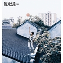 Wu Ming,  Shi/HOCC