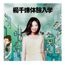Ti Yan Ru Xue (Capital Artists 40th Anniversary Series)/Miriam Yeung