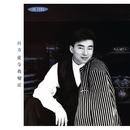 Ai Ling Wo Bian Tan (Capital Artists 40th Anniversary Series)/David Lui