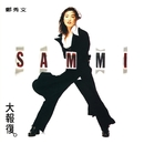 Da Bao Fu (Capital Artists 40th Anniversary)/Sammi Cheng