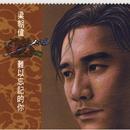 Nan Yi Wang Ji De Ni (Capital Artists 40th Anniversary)/Tony Leung