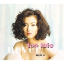 Never Too Late (Capital Artists 40th Anniversary)/Sammi Cheng