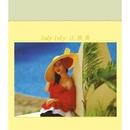 Baby Baby (Capital Artists 40th Anniversary Series)/Elvina Kong