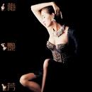 Lie Yan Hong Chun/Anita Mui