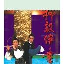 Liu Yi Chuan Shu/Roman Law
